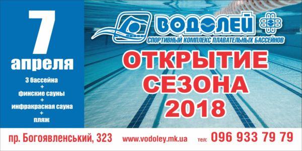Открытие сезона СКПБ Водолей 2018!