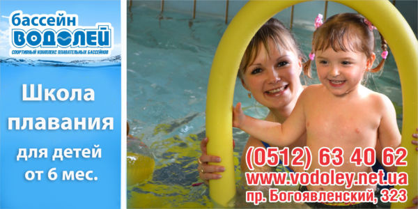 Школа плавания в бассейне «Водолей»