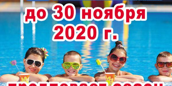 """СКПБ """"Водолей"""" продлевает сезон да 30 ноября 2020г."""