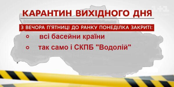 """В СКПБ """"Водолей"""" карантин выходного дня"""
